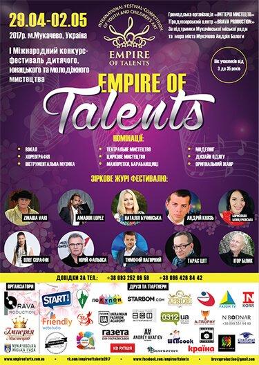 I Международный конкурс-фестиваль детского, юношеского и молодежного искусства EMPIRE OF TALENTS