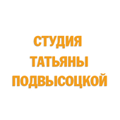 Студия Татьяны Подвысоцкой
