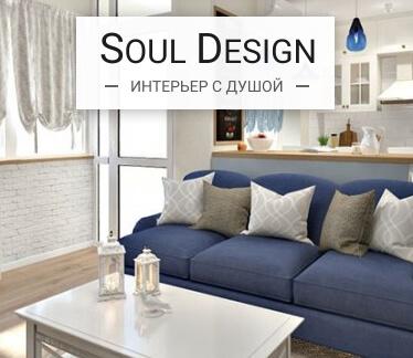 Дизайн інтер'єру Soul Design