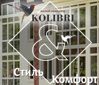 """Розробка сайту ЖК """"Kolibri"""""""