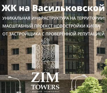 """Створення сайту ЖК """"ZIM TOWERS"""""""