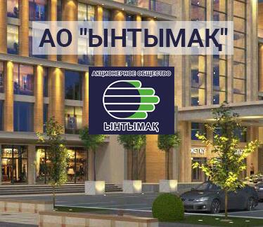 Сайт компании АО «Ынтымақ»