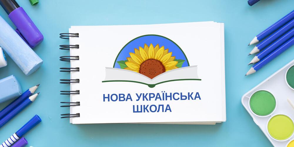 Картинки по запросу картинки нова українська школа