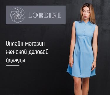 Онлайн магазин Loreine
