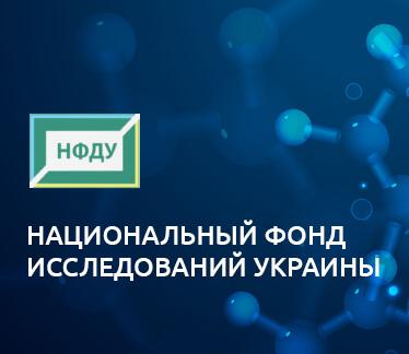 Национальный фонд исследований Украины