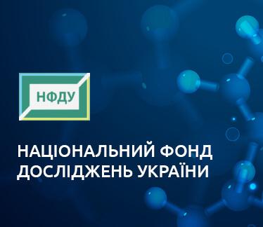 Національний фонд досліджень України