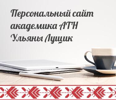 Персональный сайт академика
