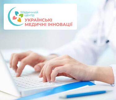 Украинские Медицинские Инновации